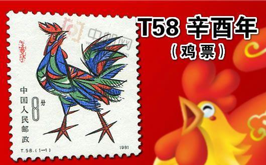 """""""T58 辛酉年(鸡票)""""。一套一枚,德国回流,原胶全品。限量3枚,售完为止!"""