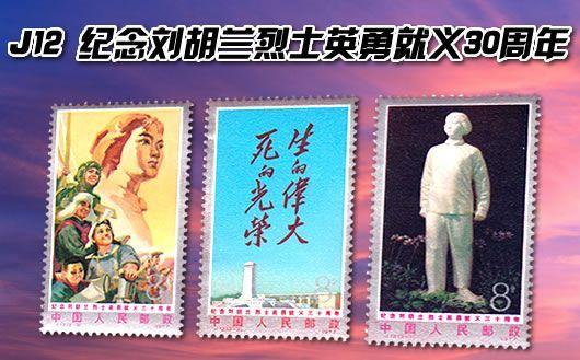 """""""J12 纪念刘胡兰烈士英勇就义三十周年""""。一套3枚,德国回流,原胶全品。限量5套,售完为止!"""