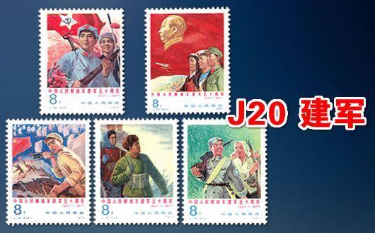 """""""J20 中国人民解放军建军五十周年""""。一套共5枚,德国回流,原胶全品。限量7套,售完为止!"""