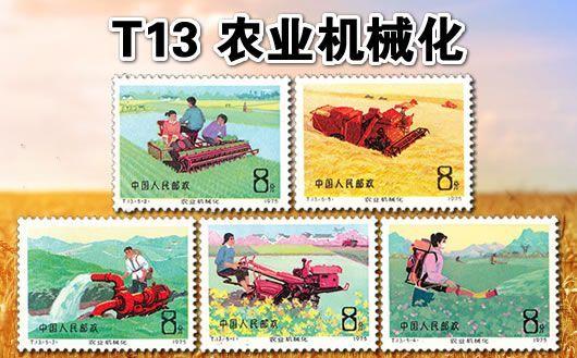 """T13 农业机械化""。一套5枚,德国回流,原胶全品。限量10套,售完为止!"