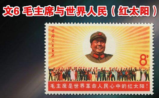 """""""文6 毛主席与世界人民(红太阳)""""。本套邮品为""""文6""""其中一枚""""红天阳"""",原胶全品。欢迎购买!"""