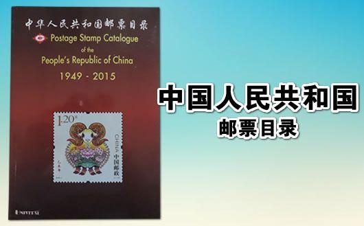 """""""中国人民共和国邮票目录(1949-2015)""""。本套藏书为中英文双语,覆盖年份从1949年至2015年,欢迎购买!"""