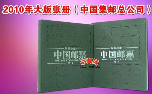 """""""2010年大版张册(中国集邮总公司)""""。原胶全品,欢迎购买!"""