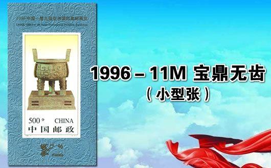 """""""1996-11M 1996中国—第九届亚洲国际集邮展览(小型张)(宝鼎无齿)""""。原胶全品,均为整盒中拆出,欢迎购买!"""