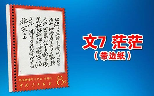 """""""文7 毛主席诗词(茫茫)(带边纸)""""。本套邮品为""""文7""""其中一枚——""""茫茫"""",且带边纸。原胶全品,仅此一套,售完为止!"""