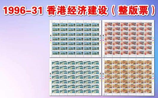 """""""1996-31 香港经济建设(整版票)""""。四张一版,一版42套票。原胶全品,挺版,限量6套,售完为止!"""