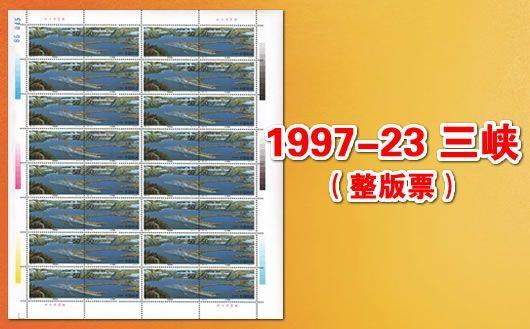 """""""1997-23 长江三峡工程·截流(整版票)""""。一张一版,一版16套票。原胶全品,挺版,限量6套,售完为止!"""