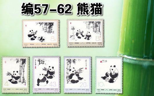 """""""编57-62 熊猫""""。一套6枚,原胶全品,限量40套,售完为止!"""