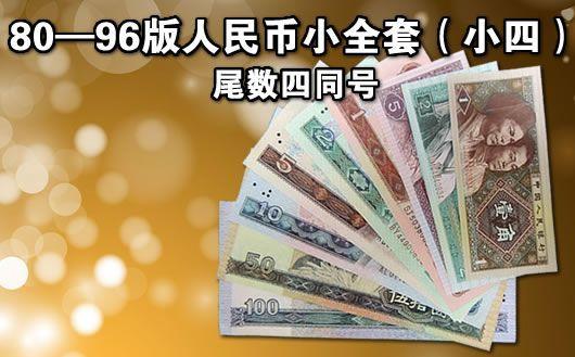 """""""80――96版人民币小全套(小四)(尾数四同号)""""。尾数四同号,全新未流通,欢迎购买!"""