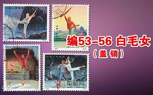 """""""编53-56 革命现代舞剧《白毛女》(盖销)""""。本套邮品为盖销票,原胶全品,欢迎购买!"""