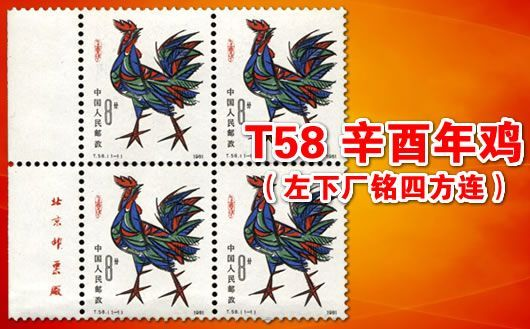"""T58 辛酉年鸡(带厂铭)四方连""。本套邮品为四方连,且带厂铭,原胶上品,齿间有折,有黄。仅此一套,售完为止!"