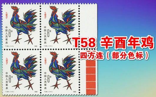 """""""T58 辛酉年鸡(部分色标)四方连""""。本套邮品为四方连,且带部分色标。原胶上品,齿间软折,部分有黄。仅此一套,售完为止!"""