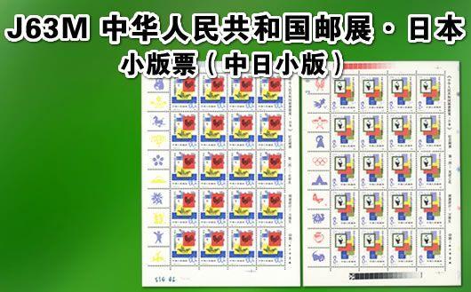 """""""J63M 中华人民共和国邮票展览・日本小版票(1981年)(中日小版)""""。原胶全品,限量3套,售完为止!"""
