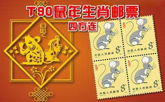 """""""T90 甲子年鼠(四方连)""""。本套邮品为四方连,原胶全品。欢迎购买!"""