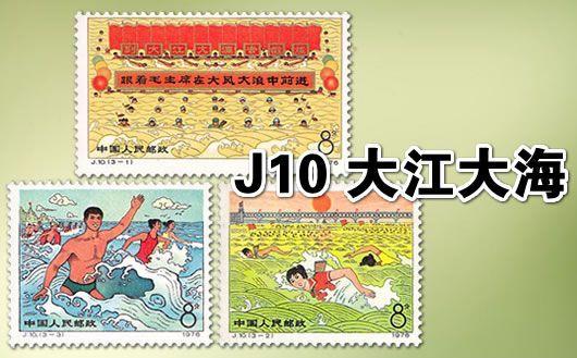 """J10 到大江大海去锻炼""。一套共3枚,德国回流,原胶全品。限量5套,售完为止!"