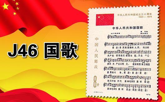 """""""J46 中华人民共和国成立三十周年(三):国歌""""。一套一枚,德国回流,原胶全品。限量2套,售完为止!"""