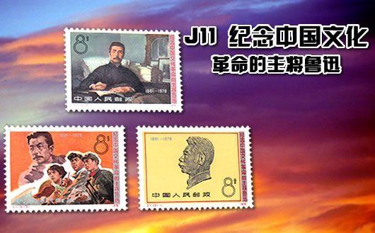 """J11 纪念中国文化革命的主将鲁迅""。一套共3枚,德国回流,原胶全品,限量5套,售完为止!"