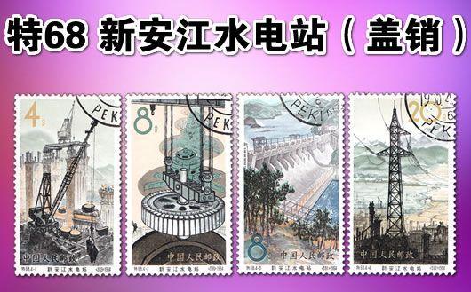 """""""特68 新安江水电站(盖销)""""。本套邮品为盖销票,一套共4枚,原胶全品,限量5套,售完为止!"""
