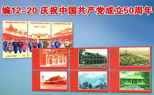 """""""编12-20 庆祝中国共产党成立五十周年""""。原胶全品,限量2套,售完为止!"""