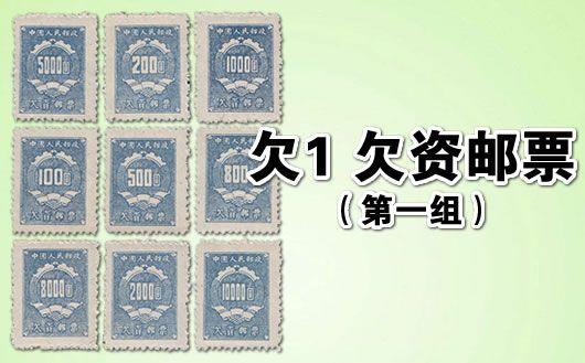 """""""欠1 欠资邮票(第一组)""""。一套共9枚,德国回流,全品。限量2套,售完为止!"""