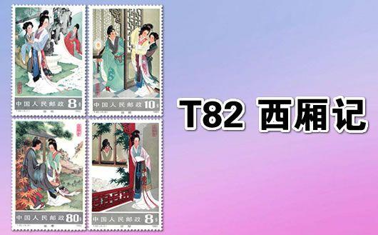 """T82 西厢记""。一套共4枚,德国回流,原胶全品。限量2套,售完为止!"