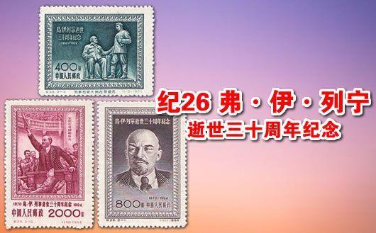 """""""纪26 弗・伊・列宁逝世三十周年纪念""""。一套共3枚,全新品相。限量10套,售完为止!"""