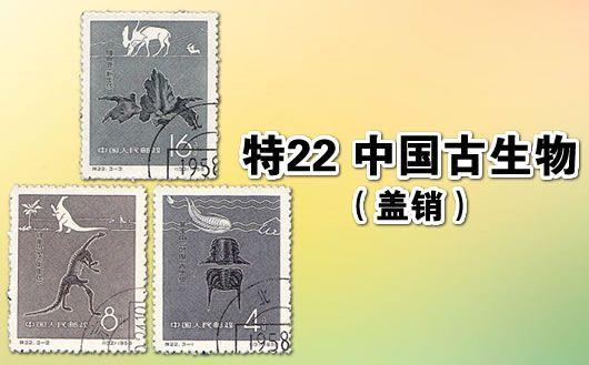 """""""特22 中国古生物(盖销)""""。本套邮品为盖销票,一套3枚,全品。限量5套,售完为止!"""