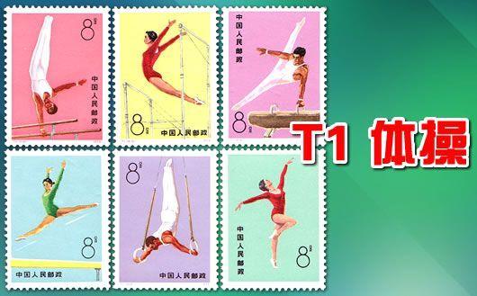 """""""T1 体操运动""""。一套共6枚,原胶全品,限量20套,售完为止!"""
