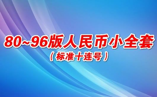 """""""80――96版人民币小全套(小四)(标准十连号)""""。本套藏品为""""小四""""十连号,均为整刀中拆出,全新未流通。欢迎购买!"""