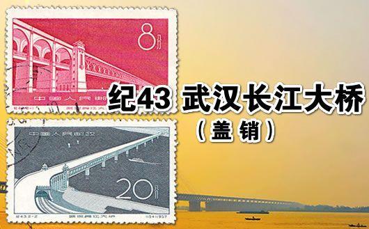"""""""纪43 武汉长江大桥(盖销)""""。本套邮品为盖销票,一套共2枚,全新品相(本身没有背胶),限量20套,售完为止!"""