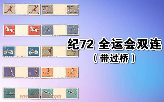 """""""纪72 全运会(带过桥)双连""""。票品为全品,大多过桥边纸有贴印,特价出售。仅此一套,售完为止!"""