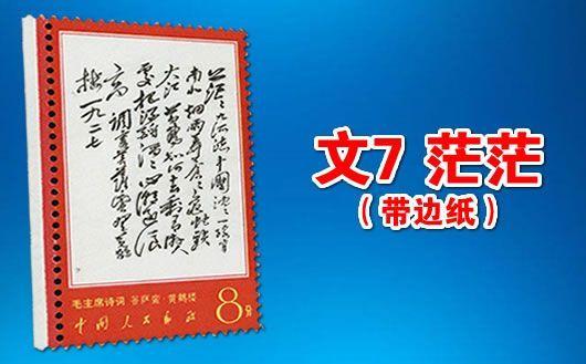 """""""文7 毛主席诗词(茫茫)(带边纸)""""。本套邮品为""""文7""""其中一枚――""""茫茫"""",且带边纸。原胶全品,仅此一套,售完为止!"""
