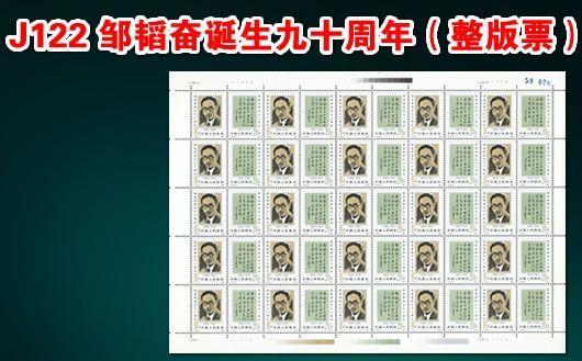 """""""J122 邹韬奋诞生九十周年(整版票)""""。一张一版,一版25套票。原胶全品,欢迎购买!"""