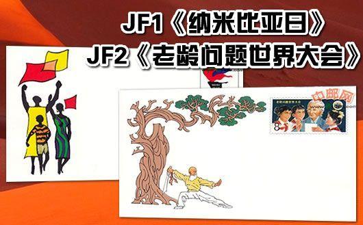 """""""JF1《纳米比亚日》纪念邮资信封、JF2 《老龄问题世界大会》纪念邮资信封(一对合售)""""。本品一对合售,欢迎购买!"""