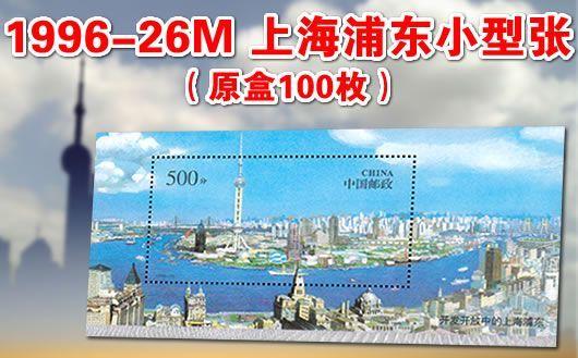 """""""1996-26M 上海浦东(小型张)(原盒100枚)""""。本品为整盒100枚,原盒未拆封,仅此一套,售完为止!"""