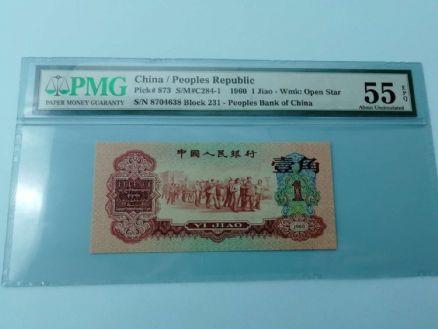 第三套人民币枣红一角(尾号638)PMG评级55EPQ(完美纸张)全品,四角尖尖。特价一枚!