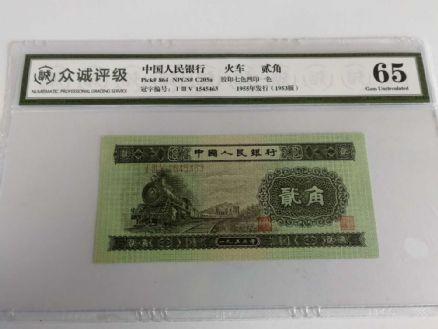 第二版人民币火车头贰角纸币一枚(尾号463)NPGS 65分 全品  评级币