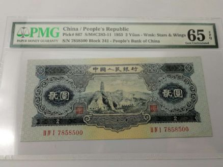 第二版人民币  延安宝塔山  贰圆  尾号(500)全程无4  评级币  PMG  65EPQ  高分完美纸张