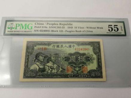 第一版人民币十元 工农  尾号(941)  评级币  PMG 55EPQ