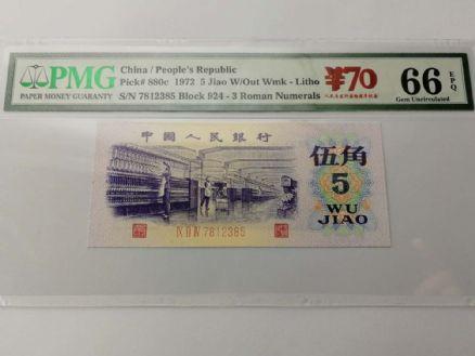 第三套人民币  纺织五角  平版无水印版  尾号(385)全程无4   评级币  PMG  66EPQ  人民币发行70周年纪念标