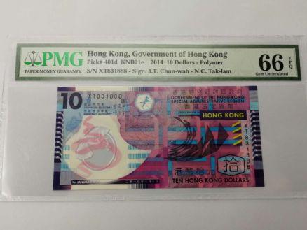 2014年  香港特别行政区政府港币  拾元  尾号(888)  全程无47  评级币  PMG  66EPQ