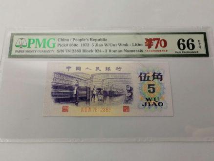 第三套人民币  纺织五角  平版无水印版  尾号(383)全程无4   评级币  PMG  66EPQ  人民币发行70周年纪念标