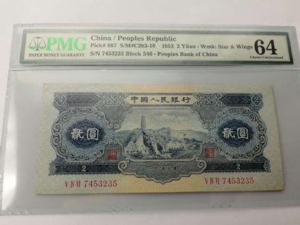 第二版人民币  延安宝塔山  贰圆  尾号(235)  评级币  PMG  64