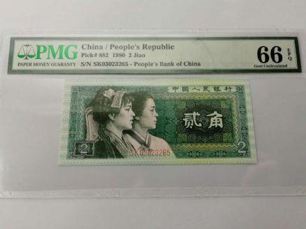 第四套人民币  贰角  全程无 47  尾号(265)  评级币  PMG  66EPQ