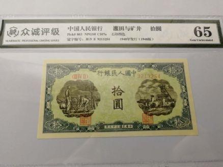 第一版人民币  灌田与矿井  拾元   尾号(254)  评级币  NPGS  65