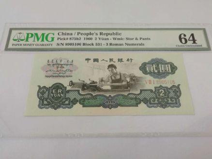 第三套人民币车床工人古币水印  尾号016  全程无47   评级币  PMG 64
