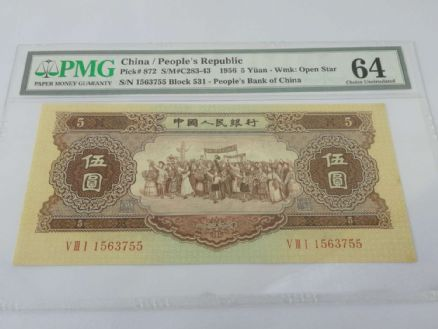 第二套人民币  民族大团结 五元   尾号(755) 全程无4  评级币  PMG  64