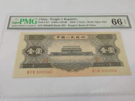 第二套人民币  黑色天安门一元   尾号065  全程无47  评级币  PMG66EPQ   高分特价一枚
