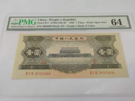 第二套人民币  黑色天安门 一元   尾号066  全程无47   评级币 PMG64