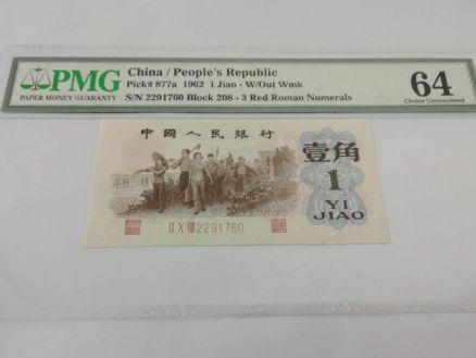 第三套人民币   背绿一角   尾号760  全程无4   评级币  PMG 64  特价一枚